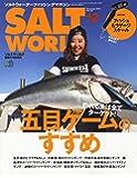 SALT WORLD(ソルトワールド) 2019年12月号【特別付録:フィッシュ&バゲージスケール】