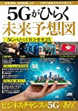 5Gがひらく未来予想図 (TJMOOK)