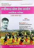 Chhattisgarh Lok Seva Aayog (CGPSC) First Paper Primary Exam - Hindi