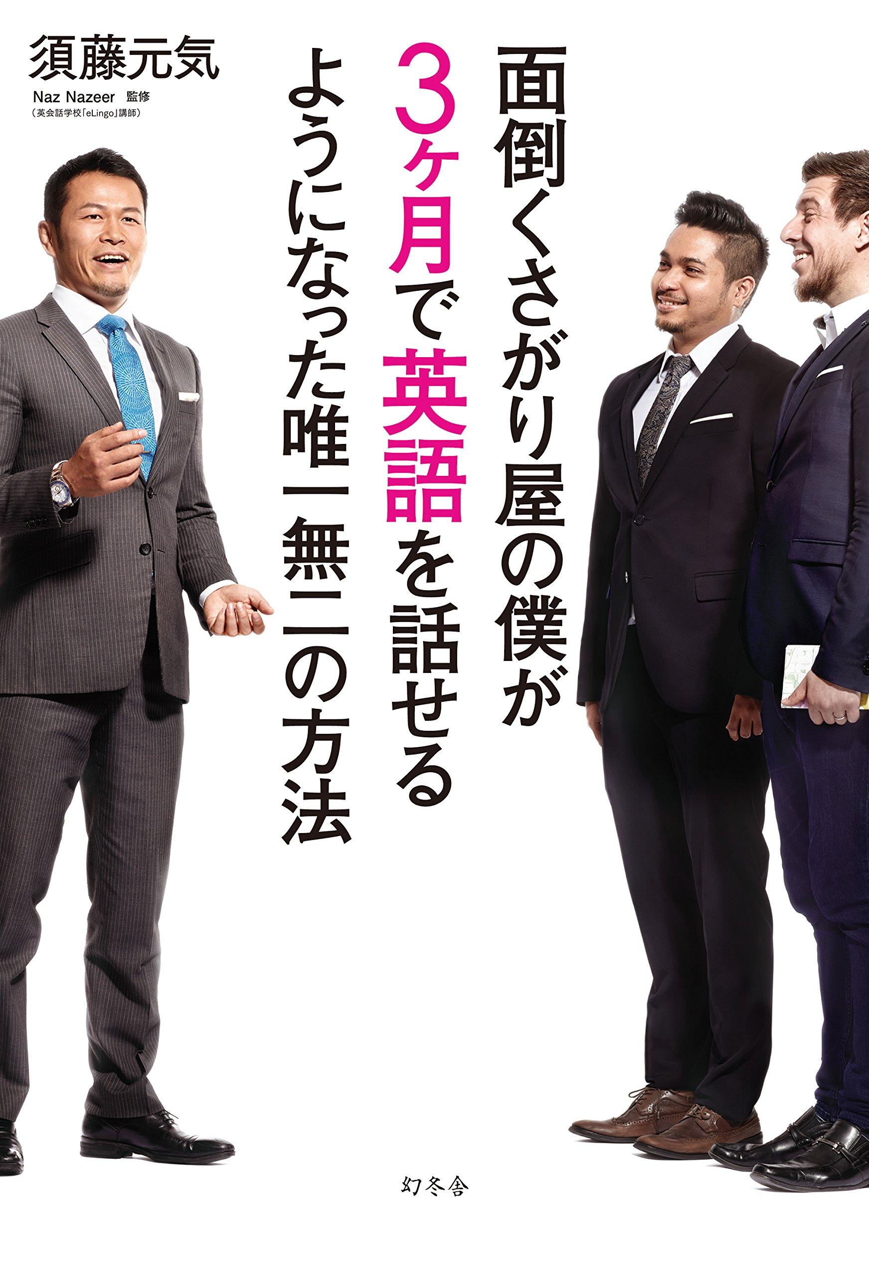 面倒くさがり屋の僕が3ヶ月で英語を話せるようになった唯一無二の方法 須藤 元気  (著)