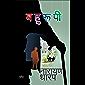 Bahurupi (Marathi Edition)