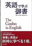 英語で学ぶ御書