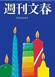 週刊文春 2019年12月26日号[雑誌]