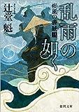 乱雨の如く: 疾風の義賊三 〈新装版〉 (徳間時代小説文庫)