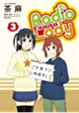 Radio Lady(3) (ぽにきゃんBOOKS)