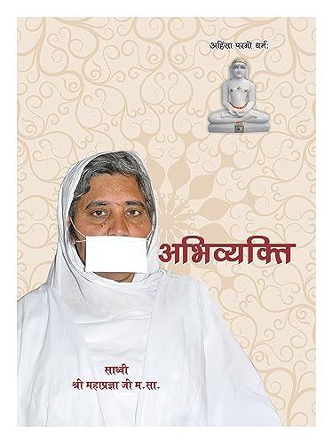 Abhivyakti (Jain Samaj) (Hindi)