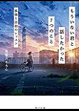 もういない君と話したかった7つのこと 孤独と自由のレッスン (角川文庫)