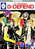 G・DEFEND(43) (冬水社・ラキッシュコミックス) (ラキッシュ・コミックス)