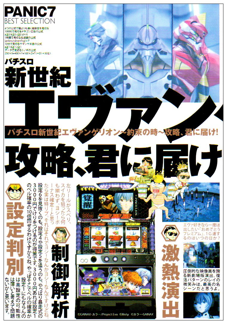 Capture Time Of Pachislot Neon Genesis Evangelion Promise To You Deliver Midnight Sun Comics 278 2008 Isbn 486191485x Japanese Import 9784861914850 Amazon Com Books
