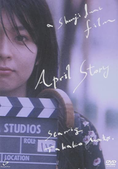 映画四月物語