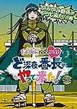 『ももクロChan』第4弾 ど深夜★番長がやって来た! DVD第20集