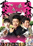 【メーカー特典あり】文福茶釜(ポストカード付) [DVD]