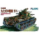 フジミ模型 1/76 日本陸軍 九七式中戦車 チハ