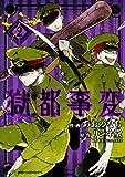 獄都事変 (2) (ジーンピクシブシリーズ)