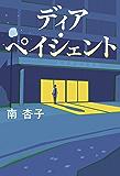 ディア・ペイシェント (幻冬舎単行本)