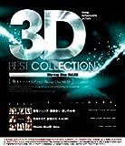 3D ベストコレクション Blu-ray Disc Vol.03 (ブルーレイディスク) ROOKIE