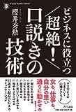 ビジネスに役立つ 超絶! 口説きの技術 (Kizuna Pocket Edition)