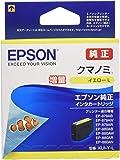 EPSON 純正インクカートリッジ KUI-Y-L イエロー 増量タイプ(目印:クマノミ)
