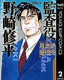 監査役 野崎修平 2 (ヤングジャンプコミックスDIGITAL)