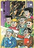 愛…しりそめし頃に…―満賀道雄の青春 (5) (Big comics special)