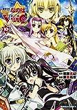 魔法少女リリカルなのはViVid (10) (カドカワコミックス・エース)