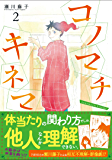 コノマチキネマ 2巻
