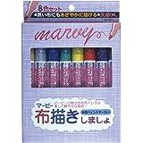 マービー 布描きしましょ 8色Gセット ラメカラー