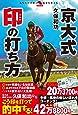 京大式 印の打ち方 (革命競馬)