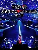 和楽器バンド 大新年会2016 日本武道館 -暁ノ宴-(Blu-ray Disc+スマプラ)