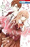嘘つきアンビバレンス 1 (花とゆめコミックス)