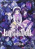 La Vie en Doll ラヴィアンドール 4 (ヤングジャンプコミックス)