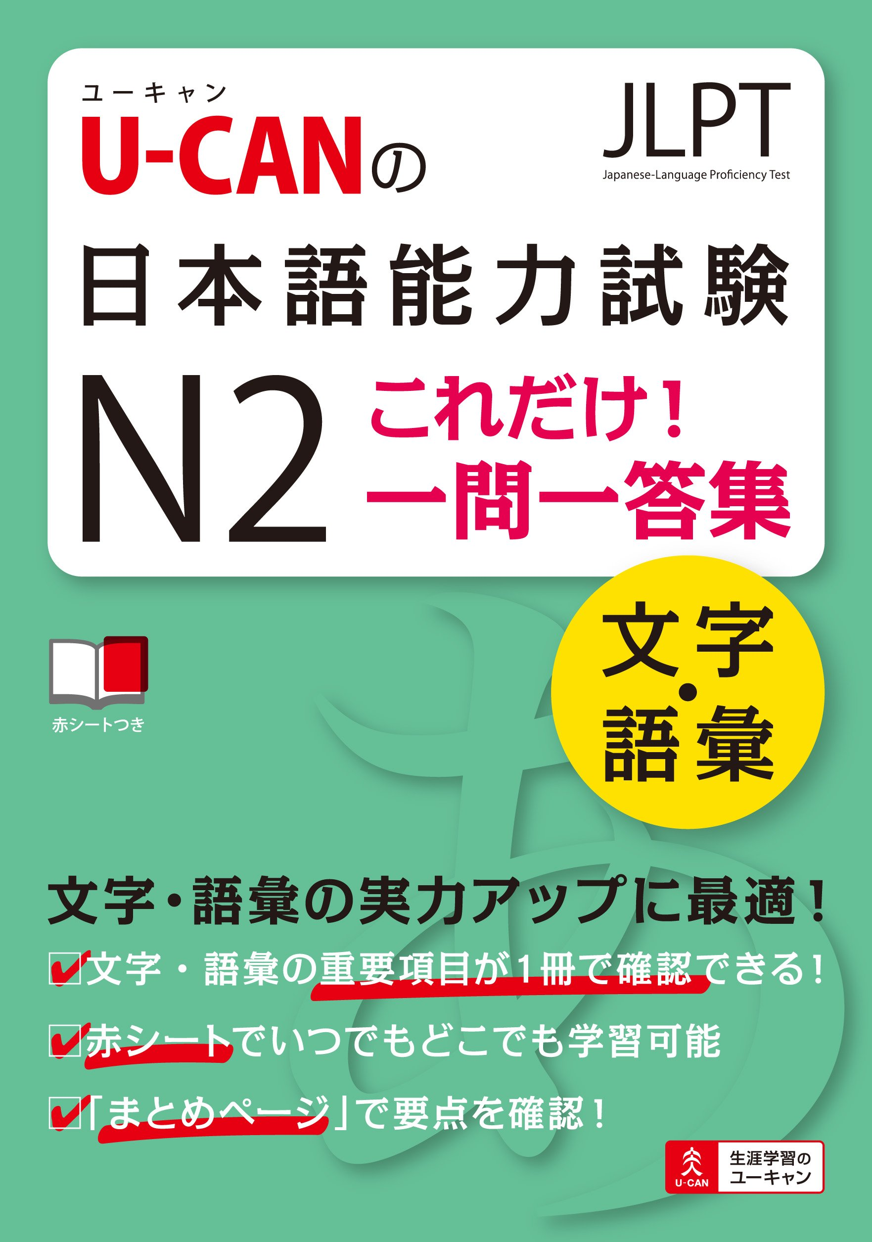 Only Japanese Language Proficiency Test N2 of this U-CAN! Exchange