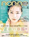 non-no (ノンノ) 2020年4月号 [雑誌]