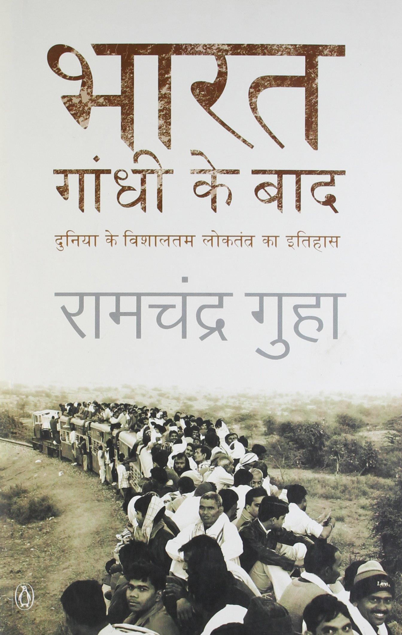 Mahatma Gandhi Books In Marathi Pdf