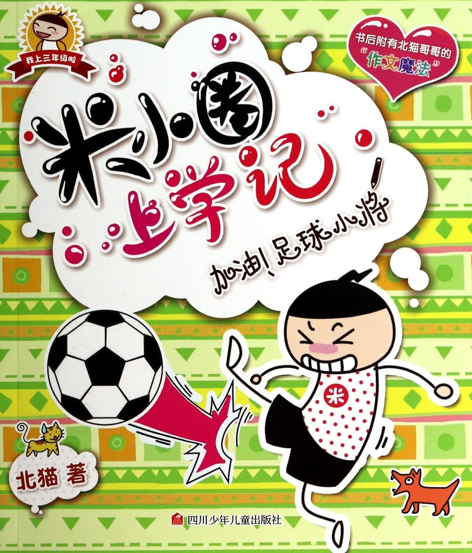 Download Mi Xiaoquan at School (Cheers, Soccer Boy) pdf epub