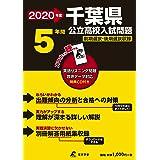 千葉県 公立高校 入試過去問題 2020年度版 《過去5年分収録》 英語・国語リスニング問題音声データダウンロード+CD付 (Z12)
