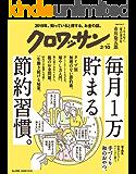 クロワッサン 2019年 2月10日号 No.990 [毎月1万貯まる節約習慣。] [雑誌]