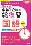 高校入試 中学1・2年の総復習 国語 改訂版
