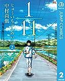 1/11 じゅういちぶんのいち 2 (ジャンプコミックスDIGITAL)