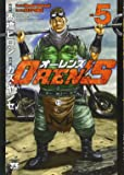 OREN'S(5)(ヤングチャンピオン・コミックス)