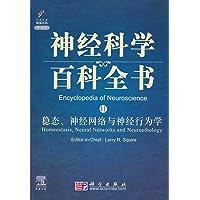 神经科学百科全书11:稳态、神经网络与神经行为学(导读版)