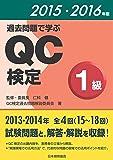 過去問題で学ぶQC検定1級 2015・2016年版