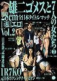 雄二ゴメスと7人の女たち2  ゴメス/Loves 020 [DVD]