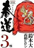 春道 3 (ヤングチャンピオンコミックス)