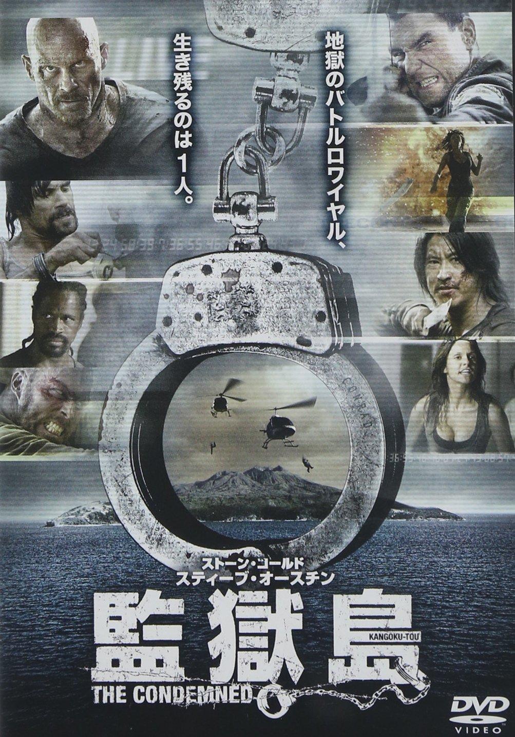 Amazon | 監獄島 [DVD] | 映画