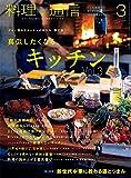 料理通信 2019年 03 月号 [雑誌]