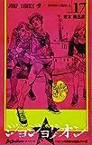 ジョジョリオン 17 (ジャンプコミックス)