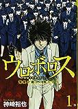 ウロボロス 1―警察ヲ裁クハ我ニアリ (BUNCH COMICS)
