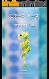 モチーフ・ビーズ: タツノオトシゴ Beads Creatures' pattern book