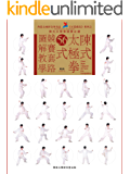 Chen Style Taijiquan 56 Form For Competition (English-Chinese Bilingual)
